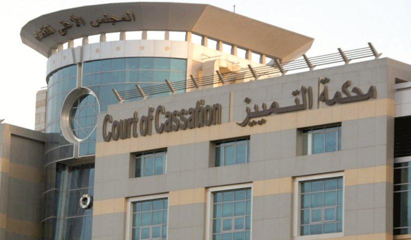 Court of Cassation qatar law insider